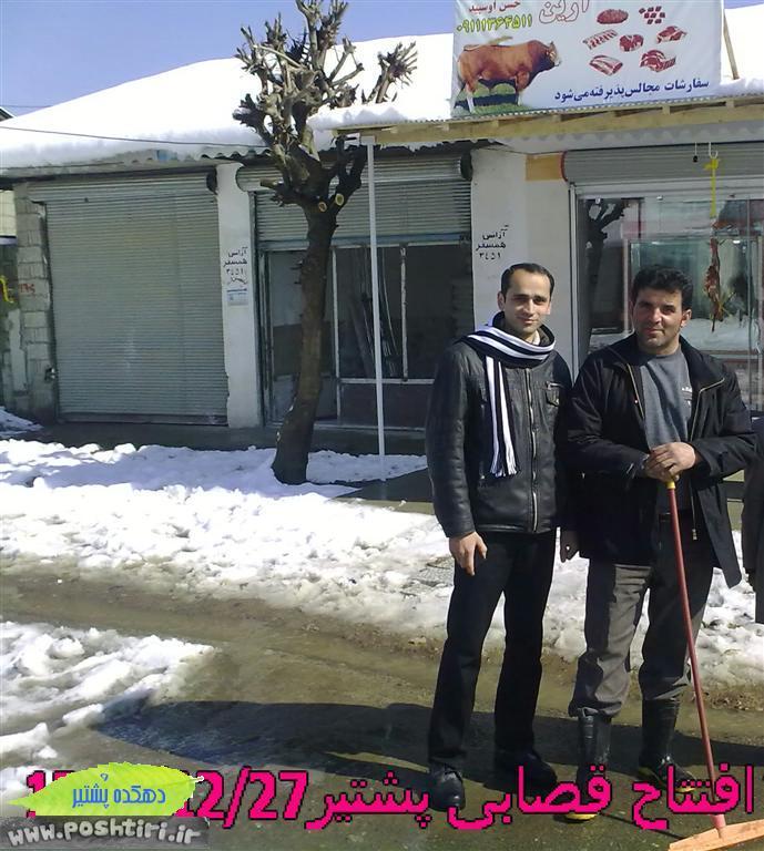 http://up.poshtiri.ir/up/poshtir/Pictures/www.ax.poshtiri.ir (17) (Medium).jpg