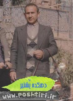 http://up.poshtiri.ir/up/poshtir/ghadimi-khodemoni/www.poshtiri.ir  ghadimi khodemoni (2).JPG