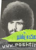 http://up.poshtiri.ir/up/poshtir/ghadimi-khodemoni/www.poshtiri.ir  ghadimi khodemoni (6).jpg