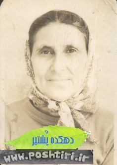 http://up.poshtiri.ir/up/poshtir/ghadimi-khodemoni/www.poshtiri.ir  ghadimi khodemoni (7).jpg