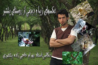 عکسهای زیبا و دیدنی روستای پشتیر توسط بهرام حاجی زاده پشتیری
