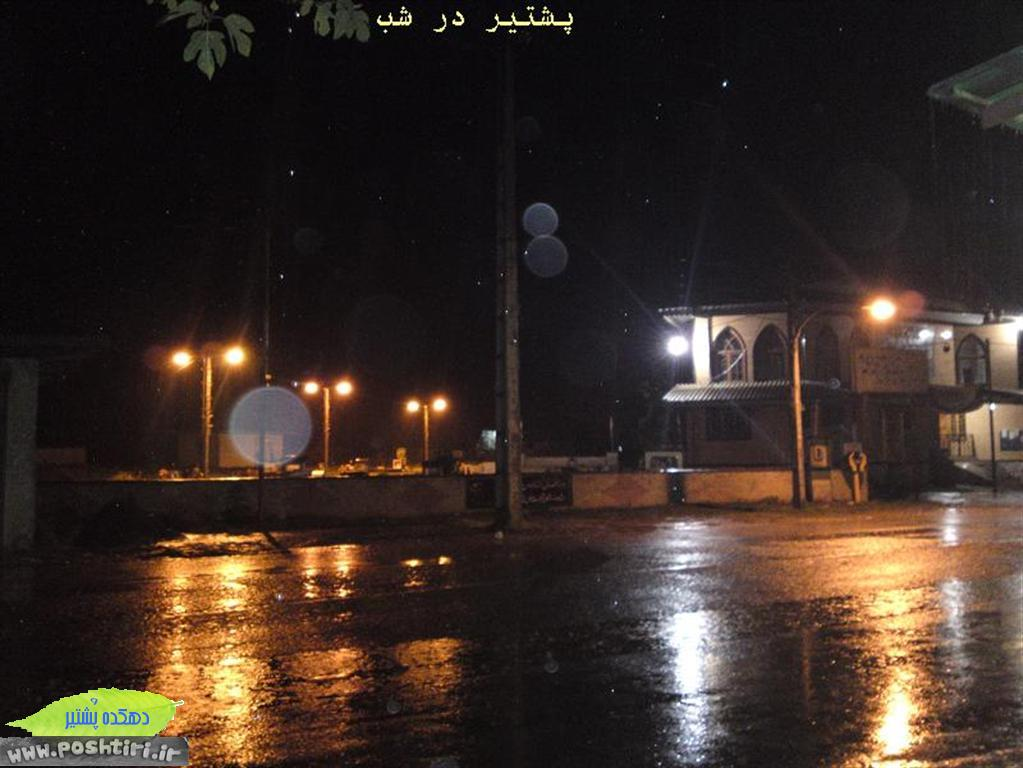 http://up.poshtiri.ir/up/poshtir/tabiat/عکسهای طبیعت روستای پشتیر (36).JPG