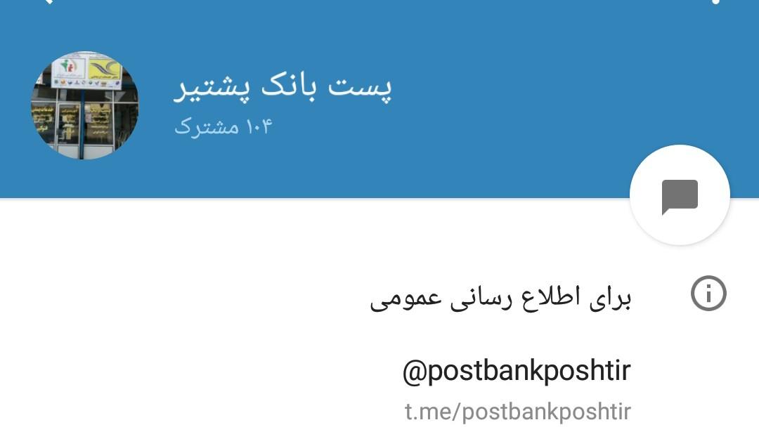 کانال تلگرام پست بانک پشتیر